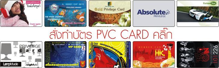 Order PVC